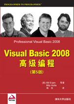 Visual Basic 2008�߼����(��5��)