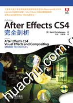 After Effects CS4完全剖析(彩印)